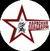 аватар: Нарвский Плацдарм