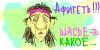 аватар: BAStiksa